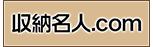 収納名人.com